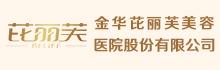 金华芘丽芙美容医院股份有限公司