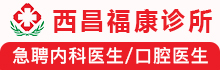 西昌福康诊所招聘信息