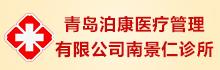 青岛泊康医疗管理有限公司南景仁诊所