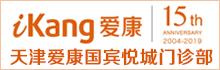 天津爱康国宾悦城门诊部有限公司