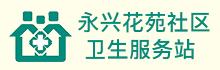 南通永兴花苑社区卫生服务站