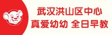 武汉真爱幼幼甜宝教育咨询有限公司