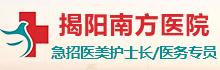 揭阳南方医院招聘信息