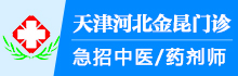 天津河北金昆门诊部  急招中医、药剂师