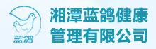 湘潭蓝鸽健康管理有限公司