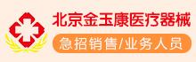 北京金玉康医疗器械有限公司
