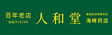 上海人和堂海畔药店         .