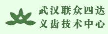 武汉联众四达义齿技术中心