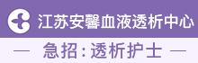 江苏安馨血液透析中心有限公司