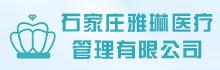 石家庄雅琳医疗管理有限公司
