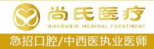 苏州尚氏诊所有限公司