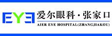 张家口爱尔眼科医院有限公司