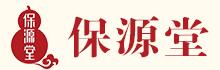 福州保源堂健康管理有限公司台江中医门诊部