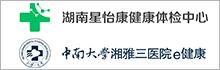 湖南星怡康健康体检中心有限公司