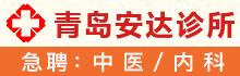 青岛强人健康产品有限公司安达诊所
