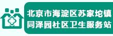 北京市海淀区苏家坨镇同泽园社区卫生服务站