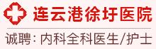 江苏省连云港徐圩医院
