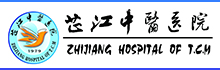 芷江县侗族自治县中医医院