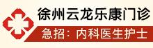 徐州新城区云龙乐康门诊部