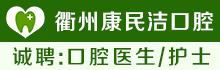 衢州市柯城康民洁口腔诊所