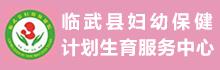 临武县妇幼保健计划生育服务中心