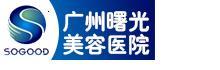 广东广州曙光医学整形美容医院有限公司