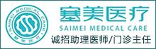 上海塞美医疗科技合伙企业(有限合伙)