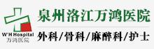 泉州洛江万鸿医院招聘信息
