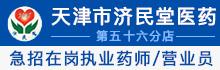 天津市济民堂医药连锁有限公司第五十六分店