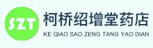 绍兴柯桥绍增堂药店有限公司