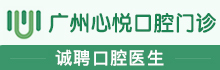 广州从化区心悦口腔门诊