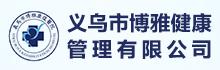 义乌市博雅健康管理有限公司