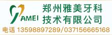 郑州雅美牙科技术有限公司