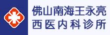 佛山南海王永亮西医内科诊所