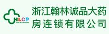 浙江翰林诚品大药房连锁有限公司