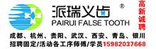 成都派瑞义齿科技发展有限公司