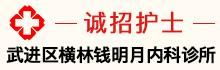 武进区横林钱明月内科诊所