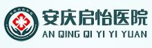 安庆启怡医院有限公司