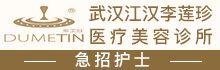 武汉江汉李莲珍医疗美容诊所