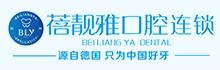 北京蓓靓雅口腔诊所有限公司