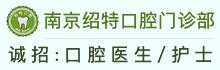 南京绍特口腔门诊部有限公司