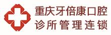 重庆牙倍康口腔诊所管理连锁有限公司