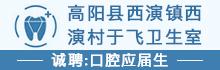 高阳县西演镇西演村于飞卫生室