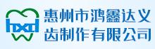 惠州市鸿鑫达义齿制作有限公司