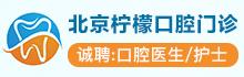 北京柠檬口腔门诊部有限责任公司