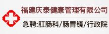 福建庆泰健康管理有限公司