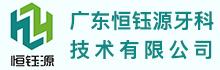 广东恒钰源牙科技术有限公司