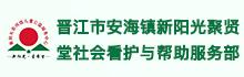 晋江新阳光聚贤堂社会看护与帮助服务部
