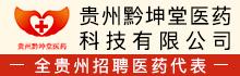 贵州黔坤堂医药科技有限公司