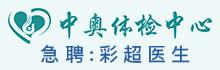 中奥体检中心(河源)有限公司